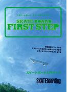 スケートボード ファーストステップ