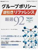 グループポリシー逆引きリファレンス厳選92 (TechNet ITプロシリーズ)