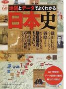 """地図とデータでよくわかる日本史 もう一度学ぶ""""基本の60テーマ"""" (JTBのMOOK)(JTBのMOOK)"""