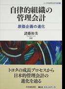 自律的組織の管理会計 原価企画の進化 (メルコ学術振興財団研究叢書)