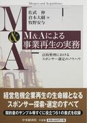 M&Aによる事業再生の実務 法的整理におけるスポンサー選定のノウハウ