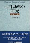 会計基準の研究 増補改訂版