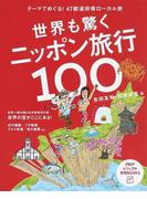 世界も驚くニッポン旅行100 テーマでめぐる!47都道府県ローカル旅 (PHPビジュアル実用BOOKS)