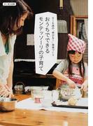 おうちでできるモンテッソーリの子育て 0〜6歳の「伸びる!」環境づくり (クーヨンの本)