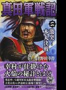 真田軍戦記 2 激突!本丸決戦 (歴史群像新書)(歴史群像新書)