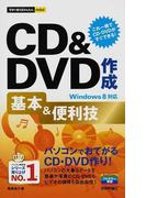 CD&DVD作成基本&便利技 (今すぐ使えるかんたんmini)