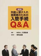 外国人受け入れ実務者のための入管手続Q&A 新訂版