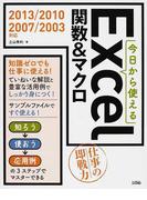 今日から使えるExcel関数&マクロ 知ろう→使おう→応用例の3ステップでマスターできる (仕事の即戦力)