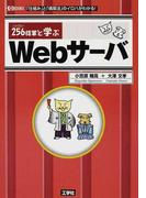256将軍と学ぶWebサーバ 「仕組み」と「構築法」のイロハがわかる! (I/O BOOKS)