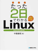 たった2日でわかるLinux 自宅のWindows or MacでOK!