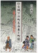 仙台城下の町名由来と町割 辻標八十八箇所を訪ねて