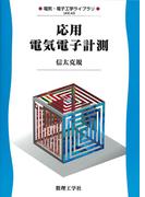 応用電気電子計測 (電気・電子工学ライブラリ)