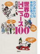 ウソみたいな本当にあった世界のHニュース100 (宝島SUGOI文庫)(宝島SUGOI文庫)