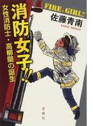 消防女子!! 女性消防士・高柳蘭の誕生 (宝島社文庫 このミス大賞)(宝島社文庫)