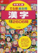 中学入試でる順過去問漢字合格への2606問 3訂版