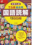 中学入試でる順過去問国語読解合格への85問 3訂版