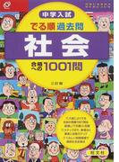 中学入試でる順過去問社会合格への1001問 3訂版
