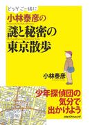 小林泰彦の謎と秘密の東京散歩