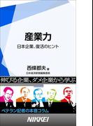 産業力(日経e新書)