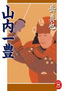 山内一豊(学研M文庫)