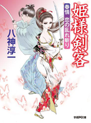 姫様剣客 春情恋の乱れ斬り(学研M文庫)