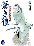 新選組武勇列伝 蒼き狼(学研M文庫)