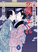 三代目峰太郎閨裁き 恋肌しぐれ(学研M文庫)