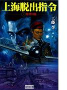 上海脱出指令 上(歴史群像新書)