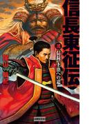 信長東征伝3(歴史群像新書)