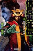 信長東征伝2(歴史群像新書)
