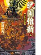 戦国維新 2(歴史群像新書)