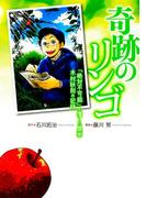 奇跡のリンゴ 「絶対不可能」を覆した農家 木村秋則の記録(バーズコミックススペシャル)