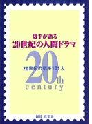 切手が語る20世紀の人間ドラマ 20世紀の切手101人