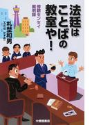 法廷はことばの教室や! 傍聴センセイ裁判録