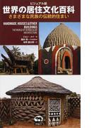世界の居住文化百科 ビジュアル版 さまざまな民族の伝統的住まい