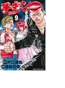 チキン 「ドロップ」前夜の物語 9 (少年チャンピオン・コミックス)(少年チャンピオン・コミックス)