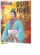 項羽と劉邦 7 若き獅子たち 新装版 張良の暗躍 (KIBO COMICS)
