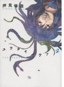ユウタイノヴァ 新装版 2 (ヤンマガKC)