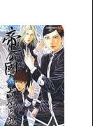 帝一の國 6 (ジャンプ・コミックス)