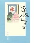 深夜食堂 11 (オリジナルBIG COMICS SPECIAL)(ビッグコミックス)