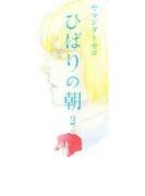 ひばりの朝 2 (FC)