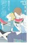 君と僕。 13 (ガンガンコミックス)(ガンガンコミックス)