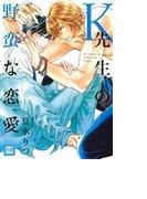 K先生の野蛮な恋愛 (花音コミックス)(花音コミックス)