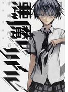 悪魔のリドル 1 (角川コミックス・エース)(角川コミックス・エース)