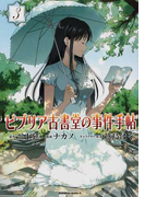 ビブリア古書堂の事件手帖 3 (角川コミックス・エース)(角川コミックス・エース)