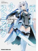 デート・ア・ストライク 3 (ドラゴンコミックスエイジ)(ドラゴンコミックスエイジ)