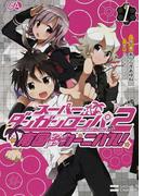 スーパーダンガンロンパ2南国ぜつぼうカーニバル! 1