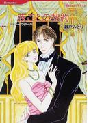 夜ごとの契約 (ハーレクインコミックス Romance)(ハーレクインコミックス)