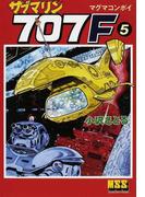サブマリン707F 5 マグマコンボイ (マンガショップシリーズ)