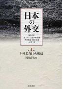 日本の外交 第4巻 対外政策 地域編